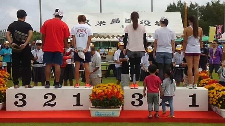 久米島マラソン は5歳刻みで表彰式