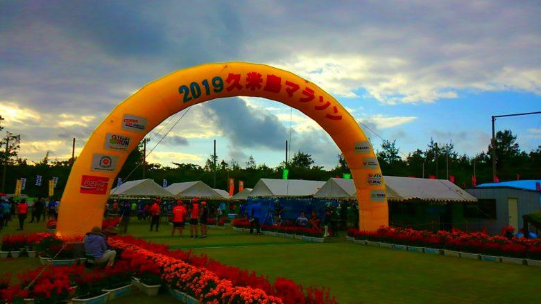 久米島マラソンのスタート・ゴールゲート