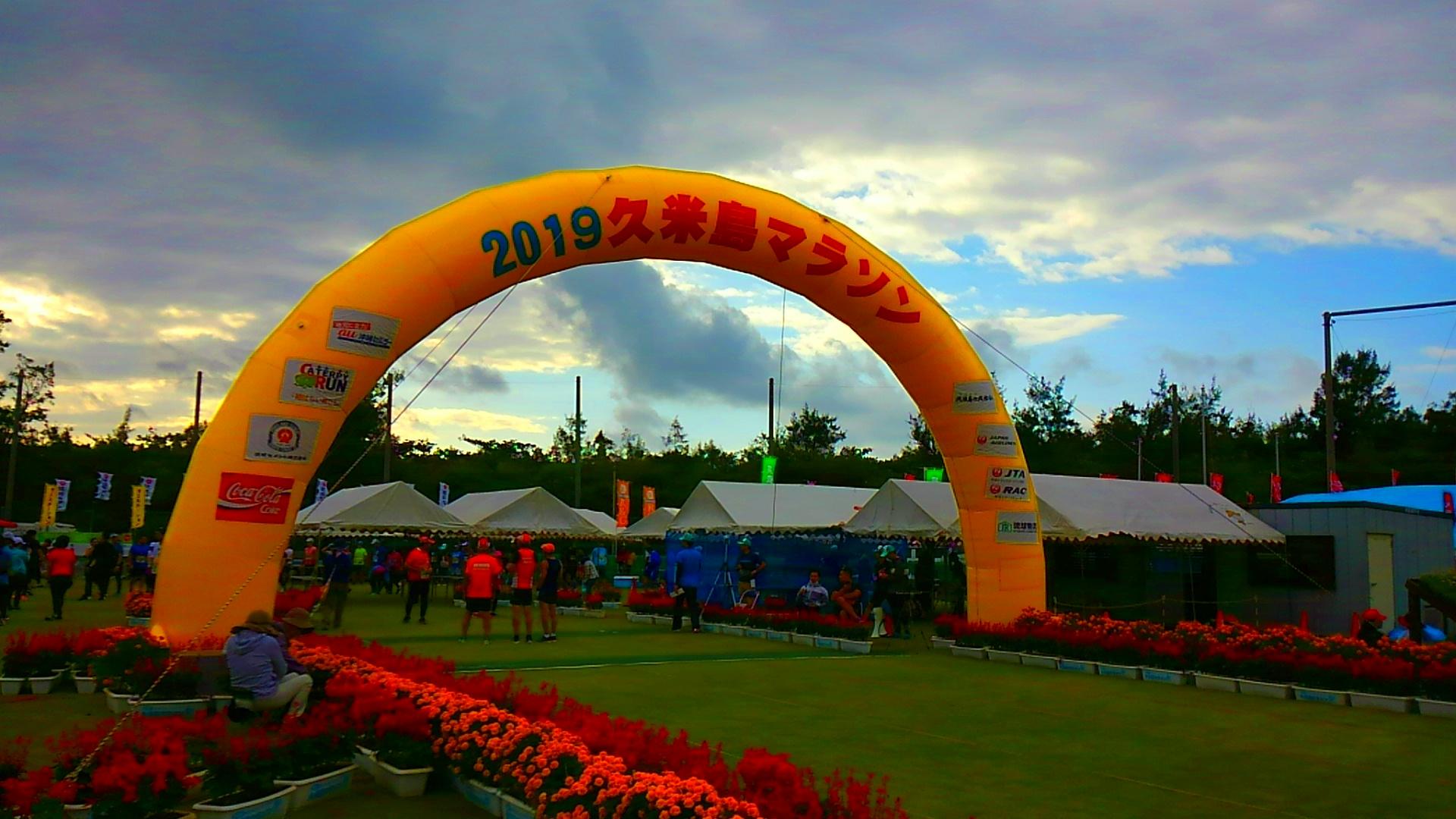 久米島マラソンはお得で楽しい!ふれあいパーティも参加体験レポ