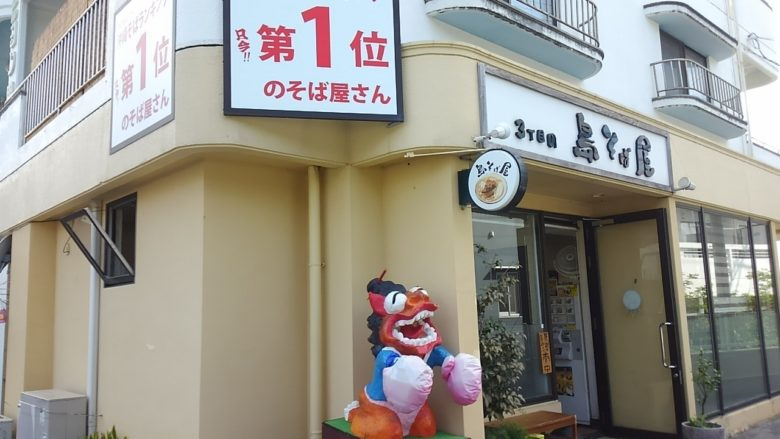 沖縄そばランキング三丁目の島そば