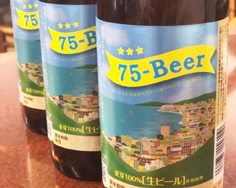 名護でしか飲めない「75ビール」