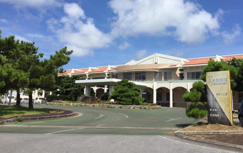 久米島へ移住前に、医療機関も体験・下見が必要です。