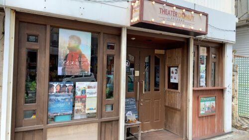 沖縄市の映画館「シアタードーナツ」はゆったり楽しめるカフェシアター!