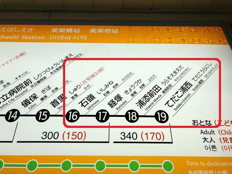 ゆいレール延長区間開業で伸びた駅は赤枠