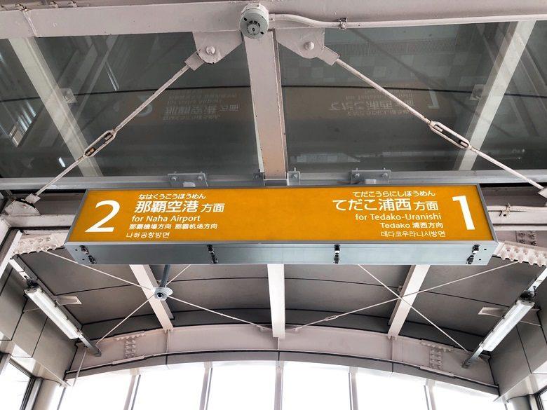 ゆいレール延長区間開業で全駅てだこ浦西駅方面に変更