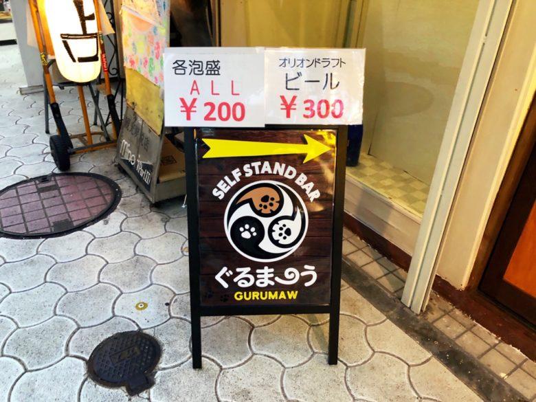 牧志公設市場近くの泡盛自動販売機があるお店は1杯200円