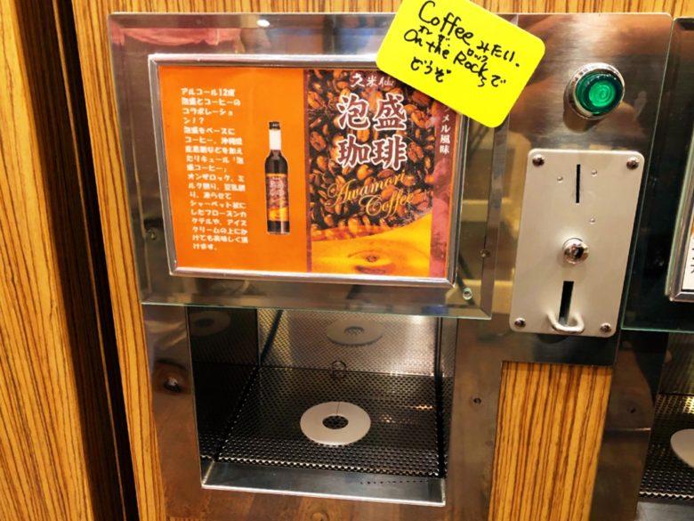 牧志公設市場近くの泡盛自動販売機があるお店で珈琲泡盛も200円で飲める