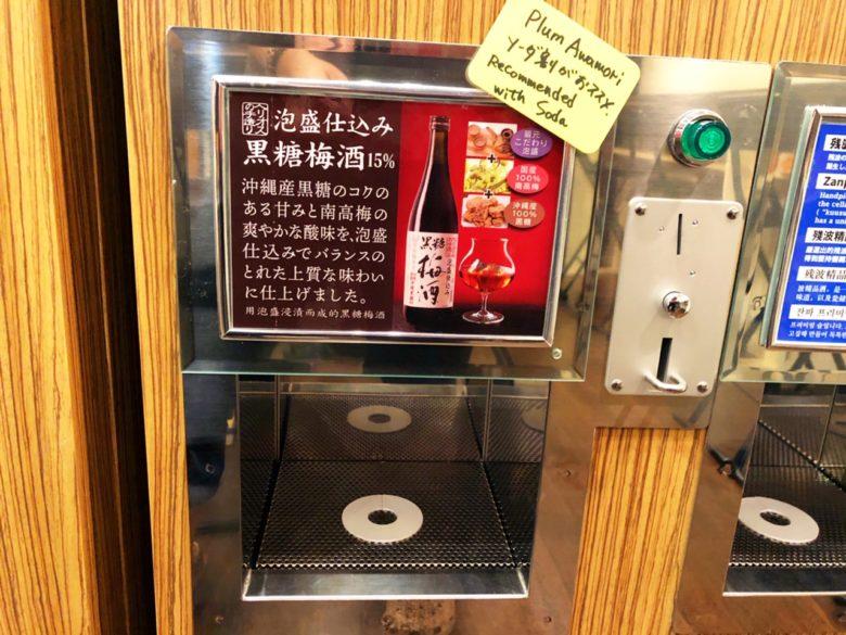 牧志公設市場近くの泡盛自動販売機があるお店で黒糖梅酒もいける