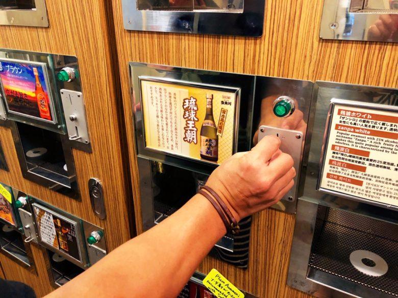 牧志公設市場近くの泡盛自動販売機があるお店で1杯200円