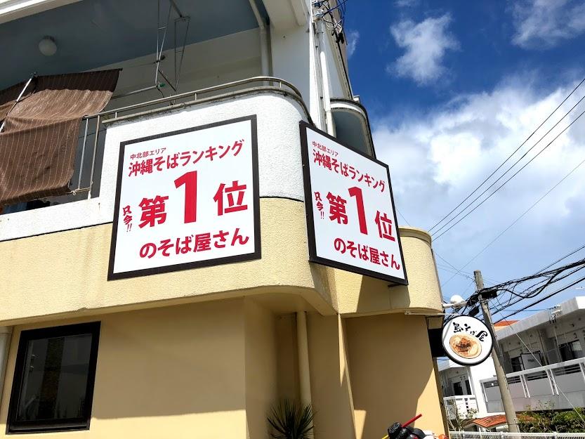 沖縄そばランキング第1位宜野湾「3丁目の島そば屋」