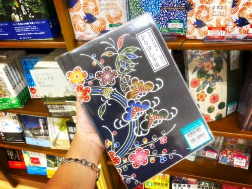 沖縄手帳・かりゆし手帳の販売開始!2021年はどれにする?