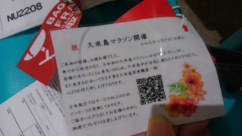 久米島マラソン参加者には登場すると嬉しいメッセージ
