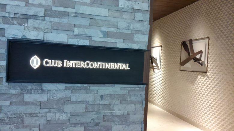 ANAインターコンチネンタル万座ビーチリゾートのクラブインターコンチ入口