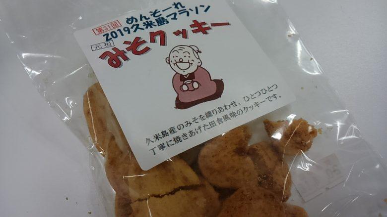 久米島マラソン参加賞の味噌クッキーが美味い!