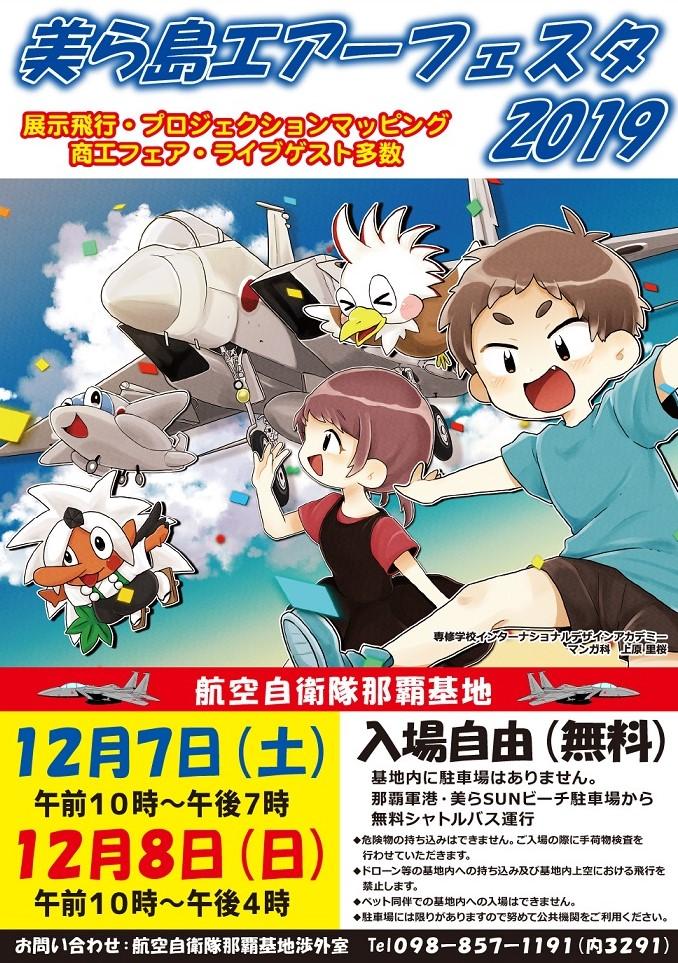 ちゅら島エアーフェスタ2019ポスター