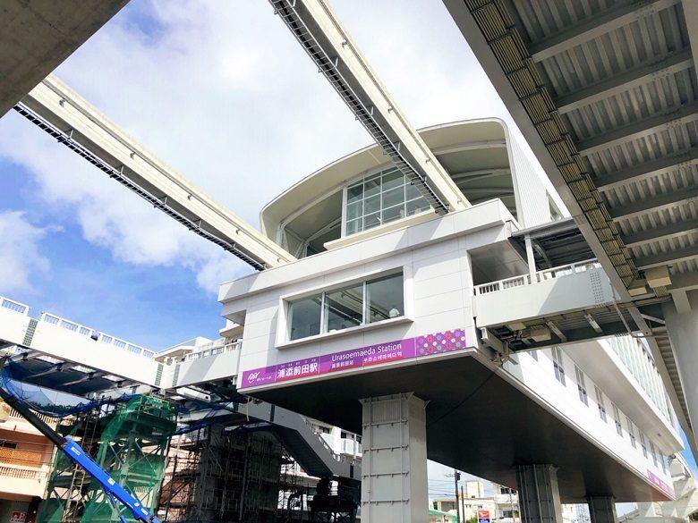 ゆいレール延長区間㊗開業浦添前田駅