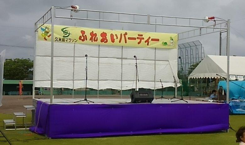 久米島マラソンレース後にはふれあいパーティで泡盛飲み放題