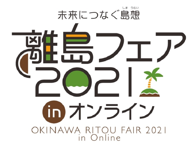 「離島フェア2021」のオンライン開催決定!全国のわしたショップでも!