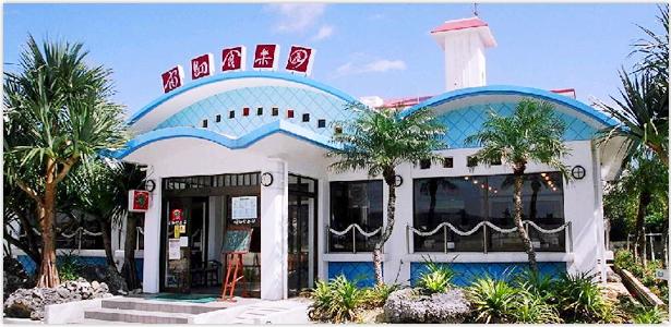 海ぶどう卵焼きがうまい久米島の南島食楽園