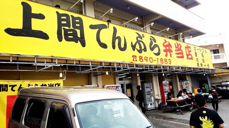 沖縄ファミマで上間天ぷら