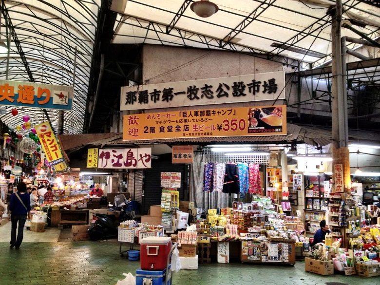 牧志公設市場の旧店舗
