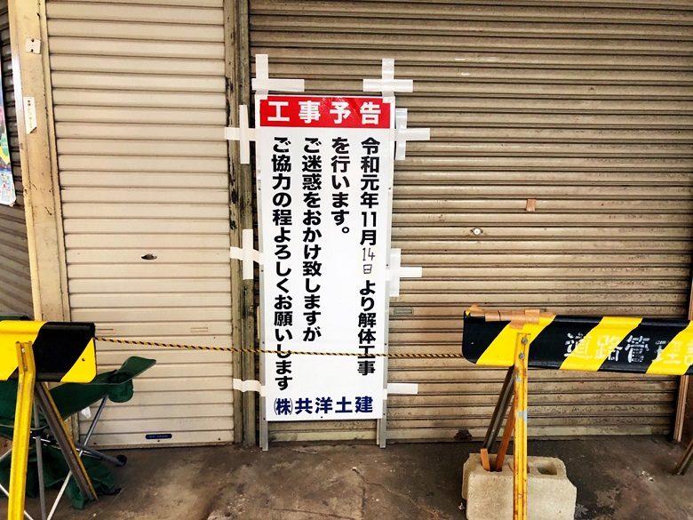 牧志公設市場解体工事開始