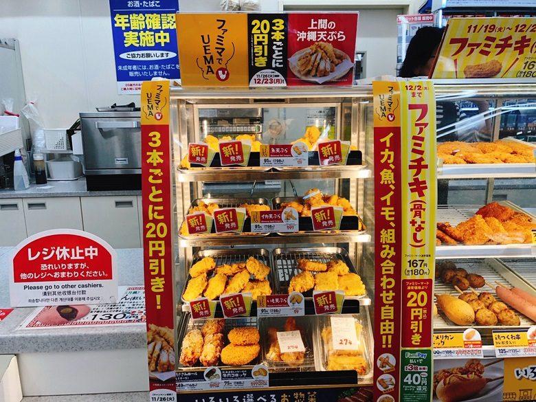 ファミマで沖縄天ぷら