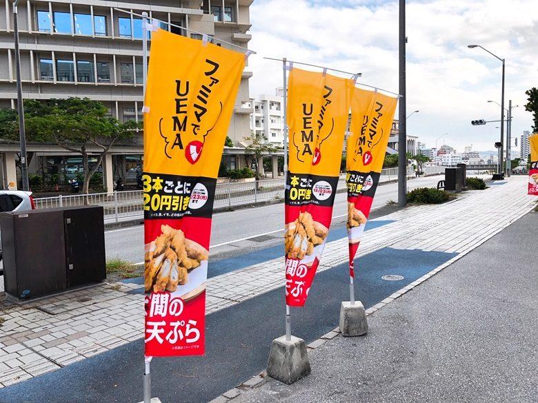 ファミマの天ぷらは3種類