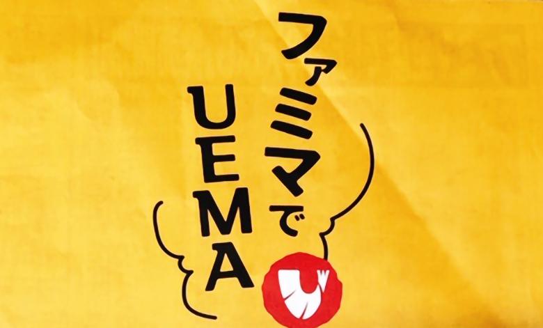 ファミマで沖縄天ぷら!アツアツの上間天ぷらが沖縄全店で!