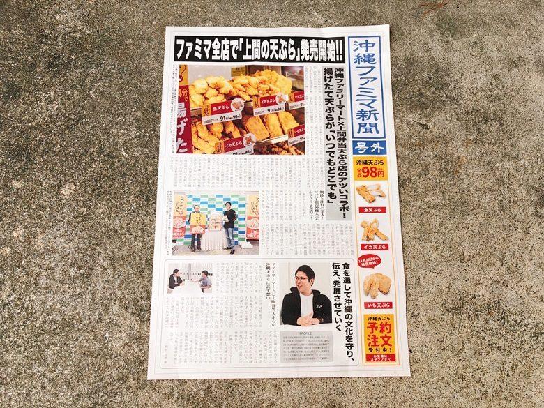 沖縄ファミマ新聞