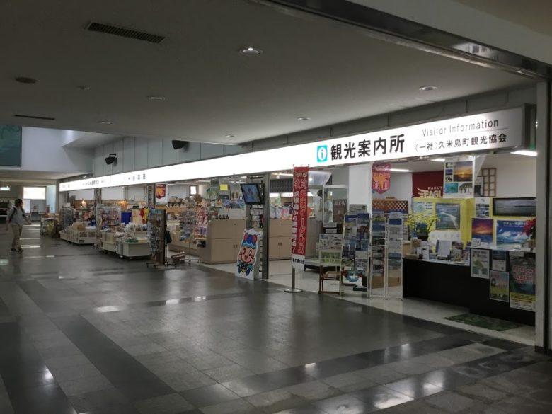久米島空港内売店