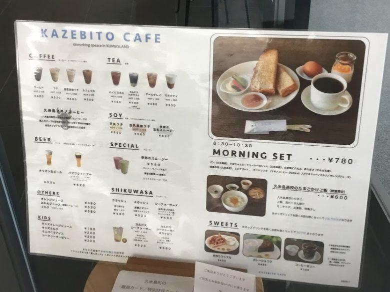 久米島空港内カフェ