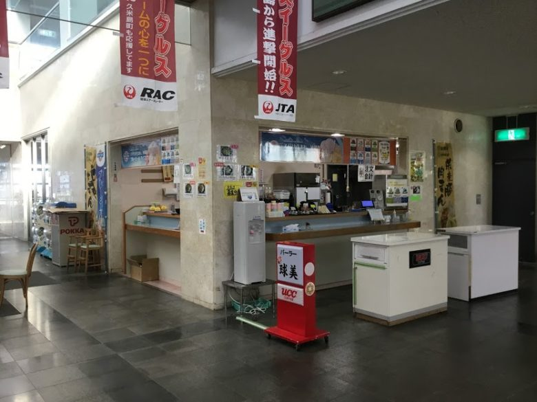久米島空港内のパーラー
