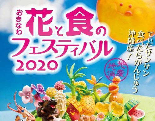 「おきなわ花と食のフェスティバル2020」は中止!