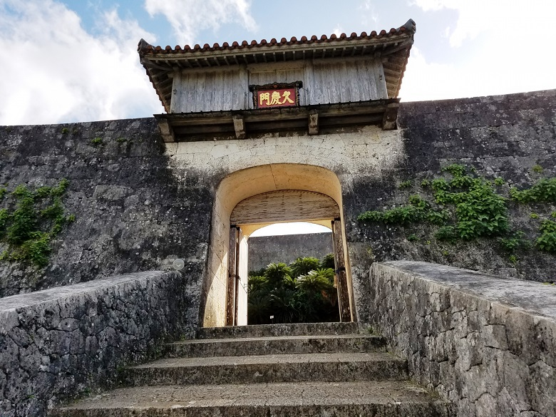 首里城の久慶門