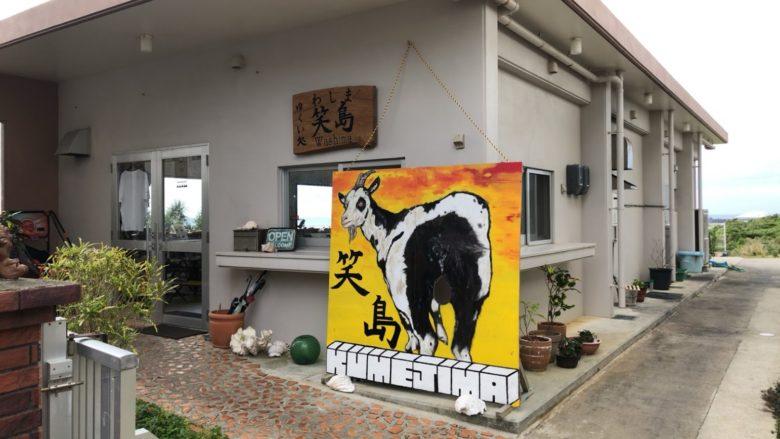 久米島の沖縄そばなら笑島