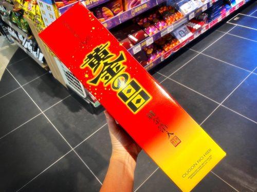 沖縄の地酒泡盛をお正月らしいボトルで乾杯しませんか?