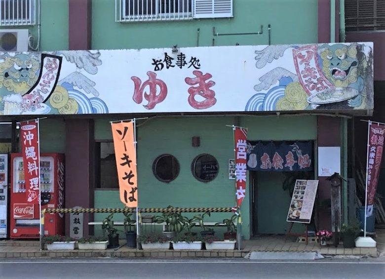 久米島の沖縄そばならゆき