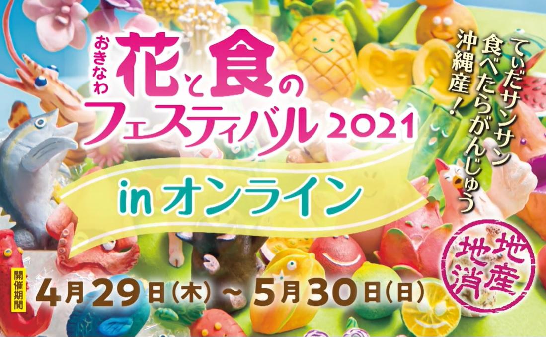 「おきなわ花と食のフェスティバル2021」はオンライン開催中!