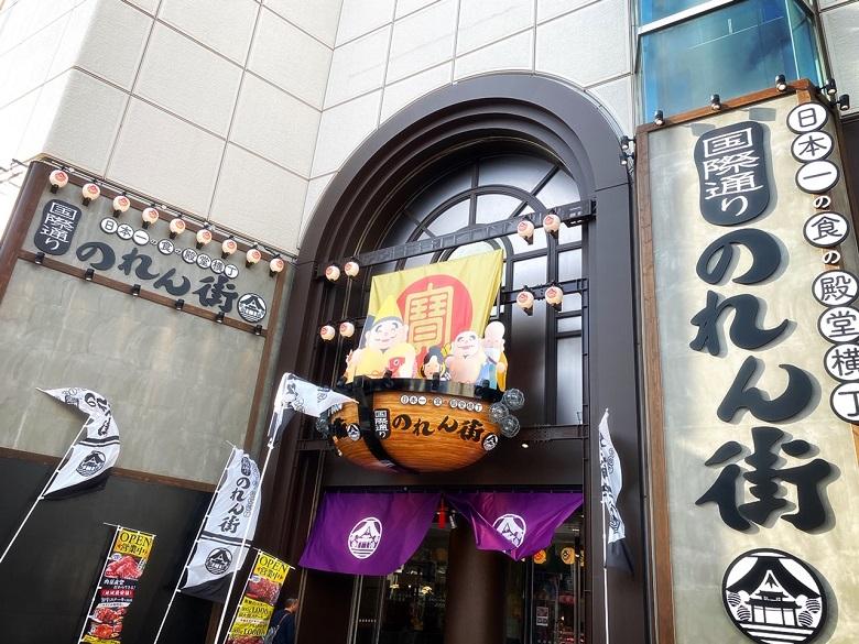 「国際通りのれん街」が沖縄三越跡地に横丁スタイルで12月開業!