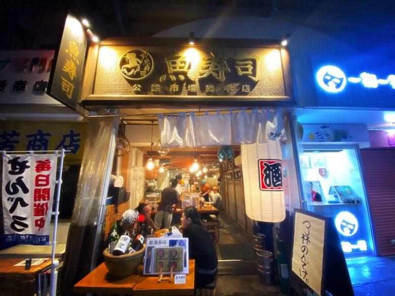 魚寿司の千ベロ