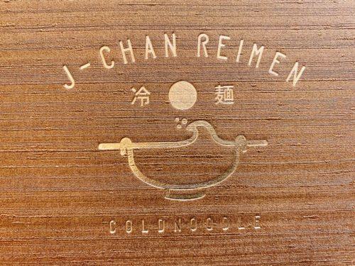 石田純一さんのお店!J-CHAN冷麺が沖映通りにオープンしたその後♪