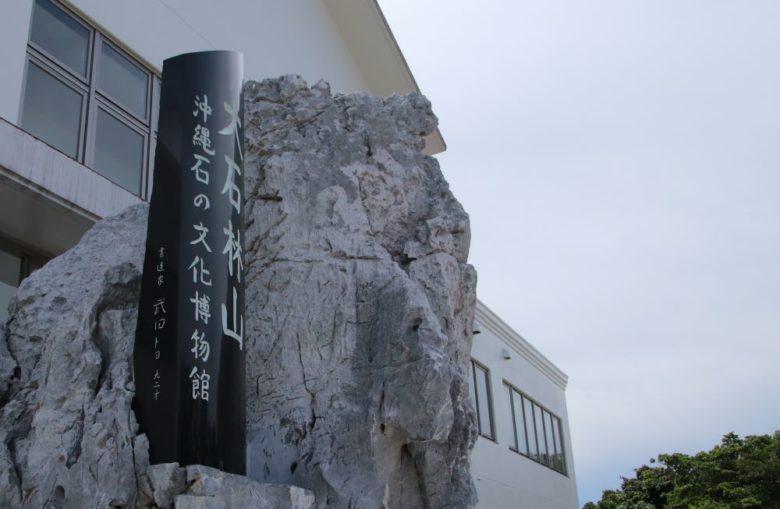 大石林山の沖縄石の文化博物館