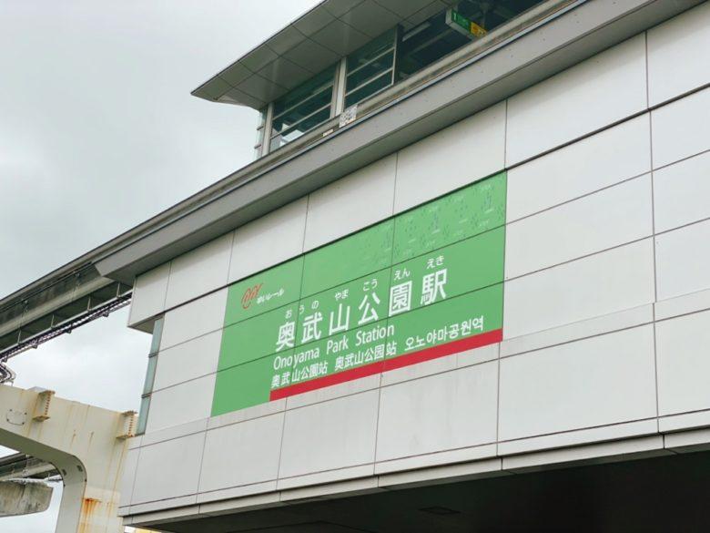 那覇空港から近い3駅目の奥武山公園駅