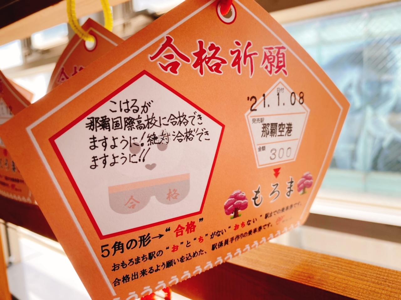 沖縄都市モノレール・ゆいレールで受験生応援企画!「おちない駅行きパス」