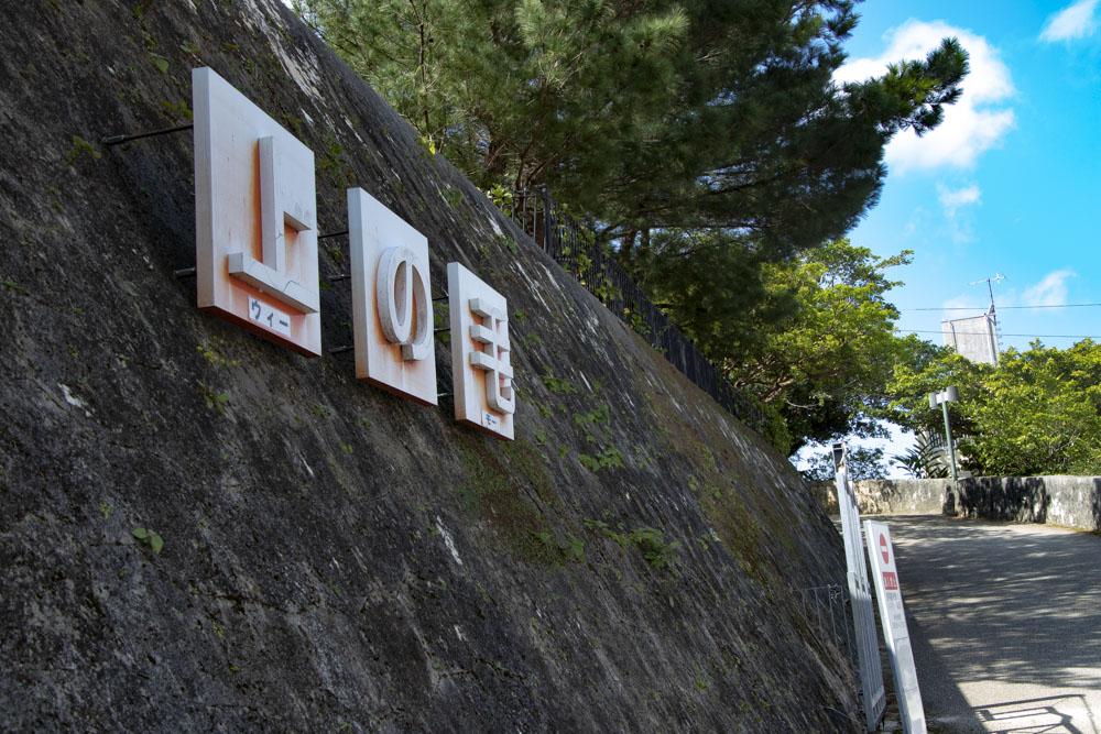 日本100名城・首里城へ道「上の毛」は城壁マニアにおすすめ