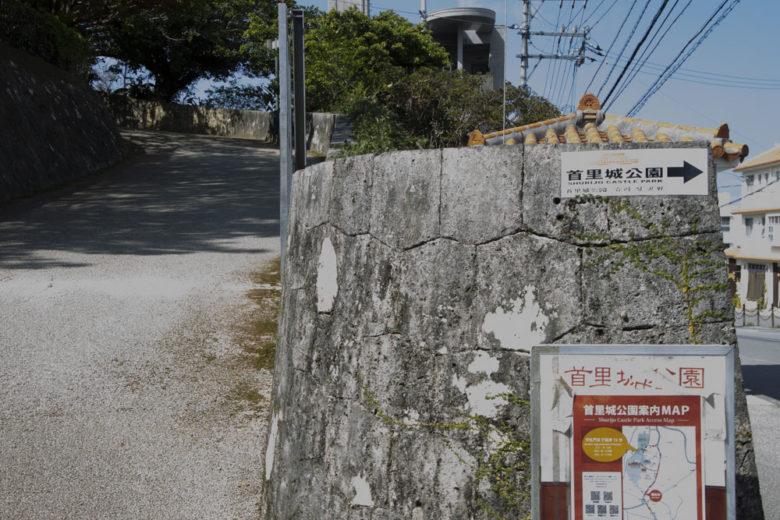 日本100名城・首里城へ上の毛からの坂道