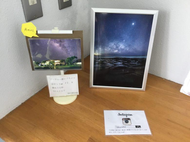 久米島星空観察