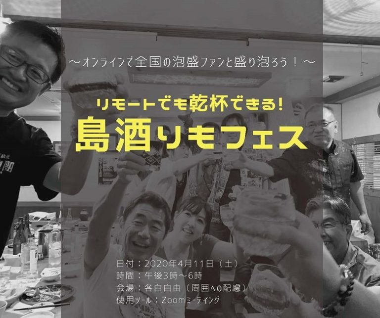 『島酒リモフェス』オンラインで全国の泡盛ファンと酒造所が乾杯!