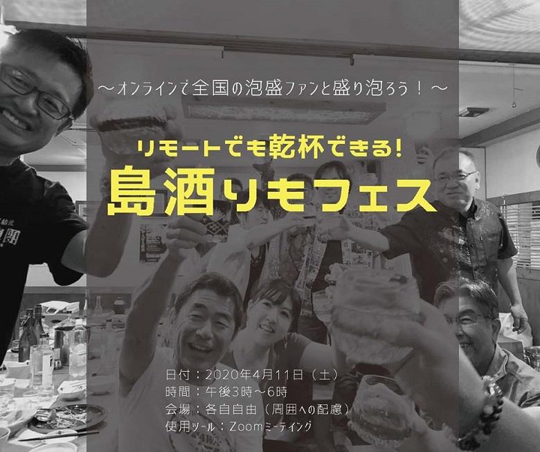 『島酒リモフェス』オンラインで全国の泡盛ファンと盛り泡ろう!